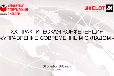 http://logistics.axelot.ru/know/news/detail_31460/
